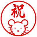 干支のイラスト印鑑 子